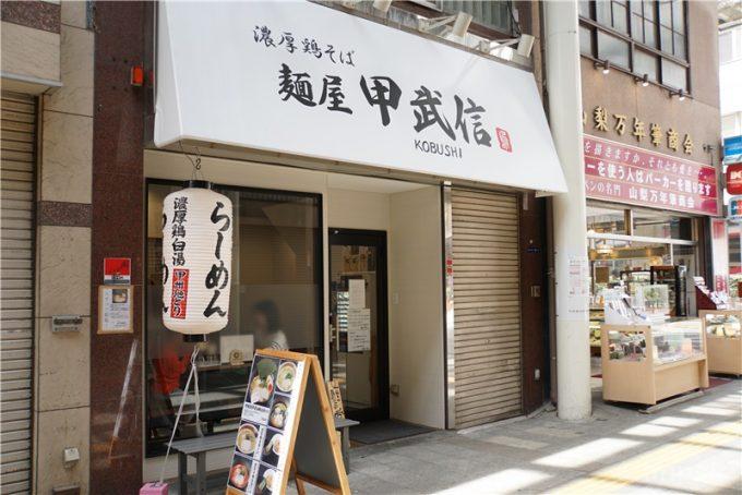 麺屋甲武信
