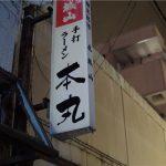 手打ちラーメン本丸 前橋店【ちひログ】