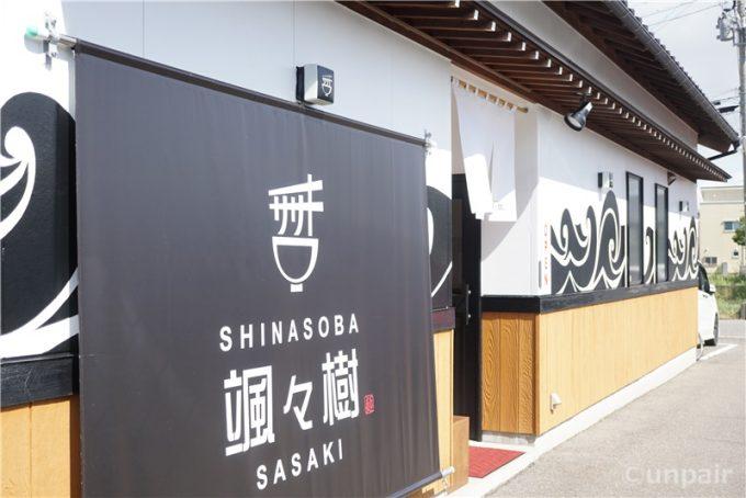 SHINASOBA颯々樹
