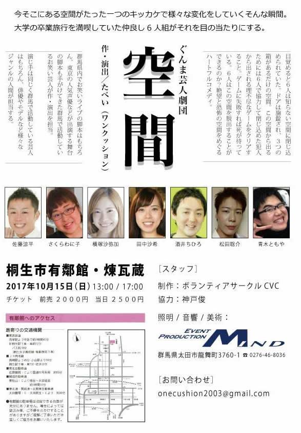"""有隣館演劇祭""""蔵芝居'17""""ぐんま芸人劇団 『空間』"""