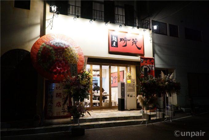 時茂 高崎店