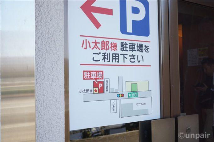 なかじま 高崎 駐車場