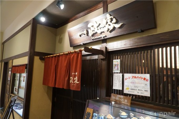 タレカツ 新潟駅