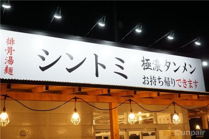 タンメン 富岡