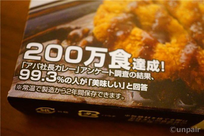 200万食