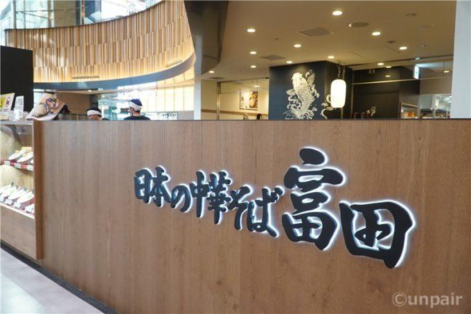 富田 成田空港