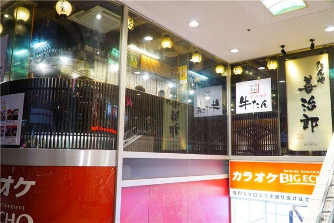 仙台駅前店