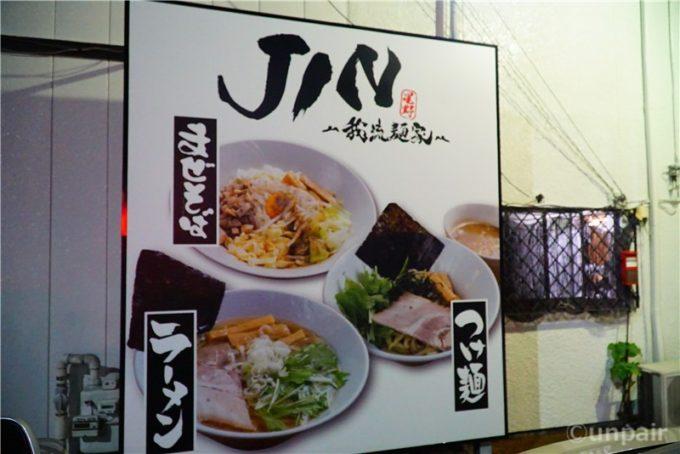 我流麺屋JIN