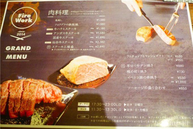 肉メニュー