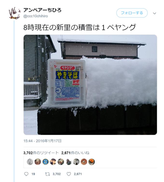 新里の積雪は1ペヤング