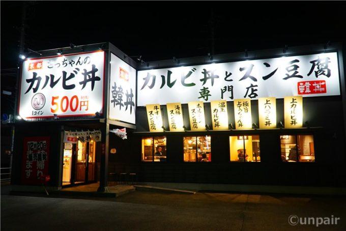 韓丼 伊勢崎店