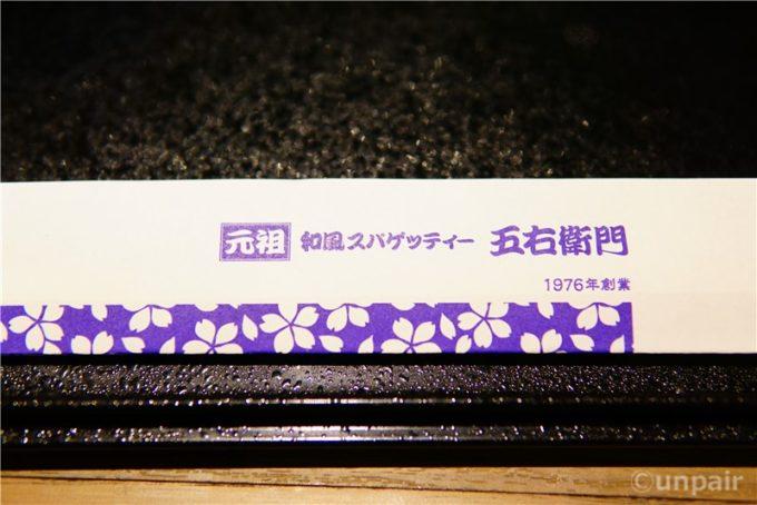 洋麺屋五右衛門 伊勢崎店