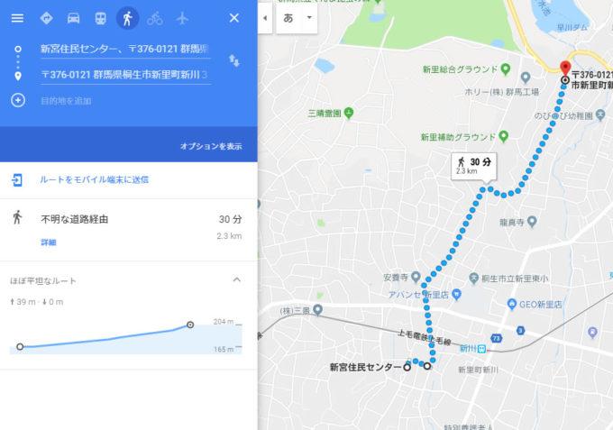 新里駅伝 3区