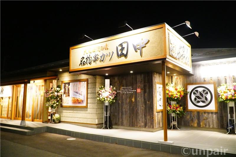 串カツ田中ロードサイド