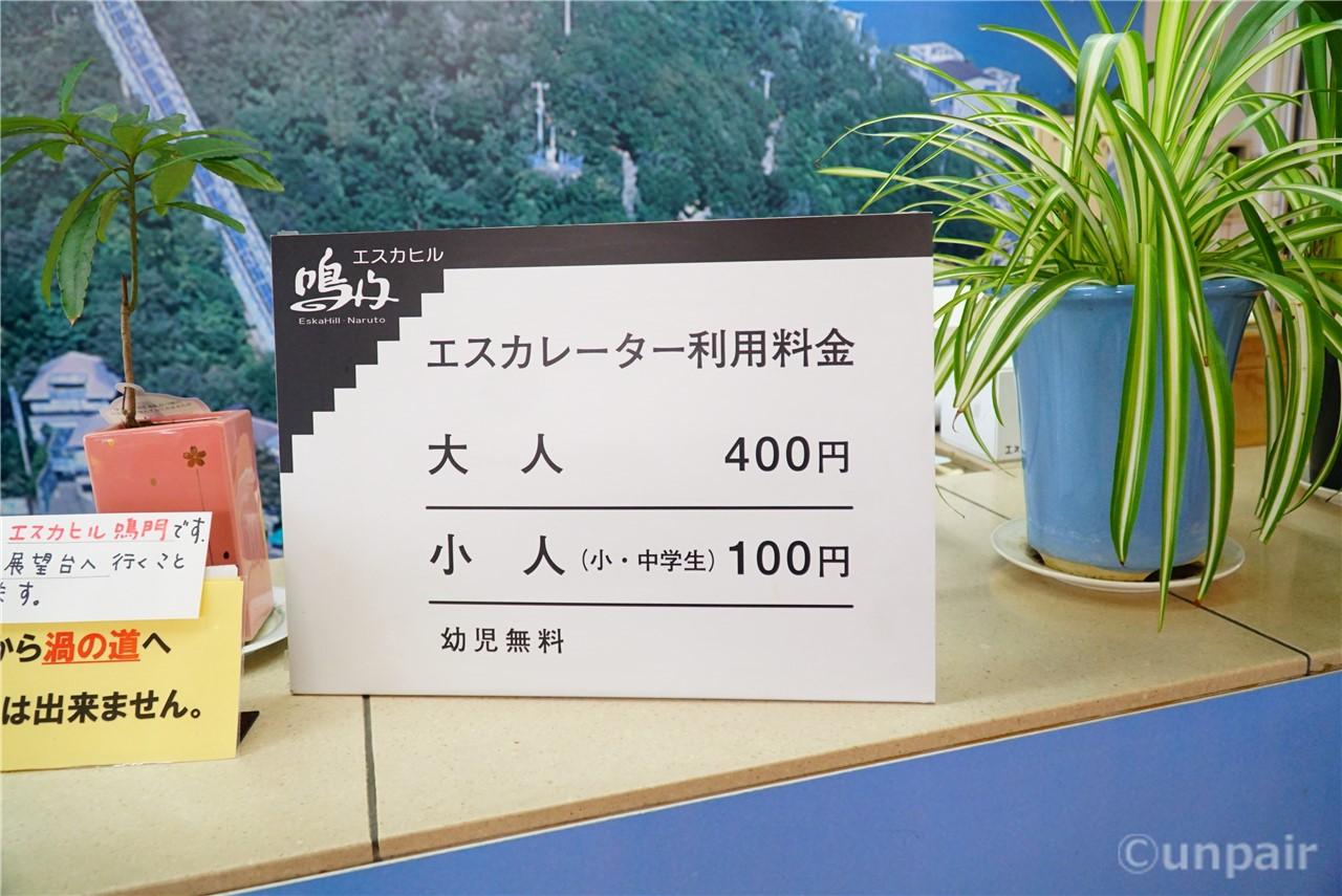 大人400円