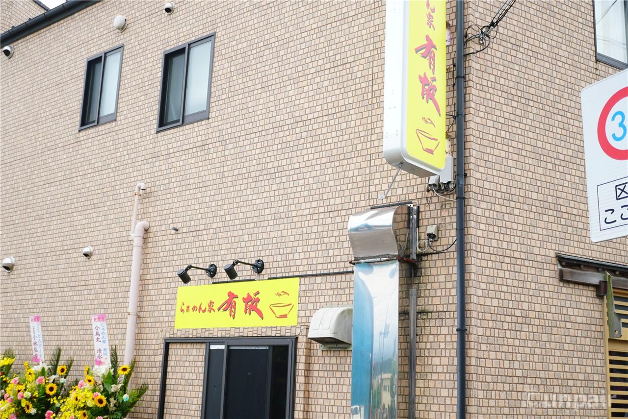 渋川林屋食堂の前