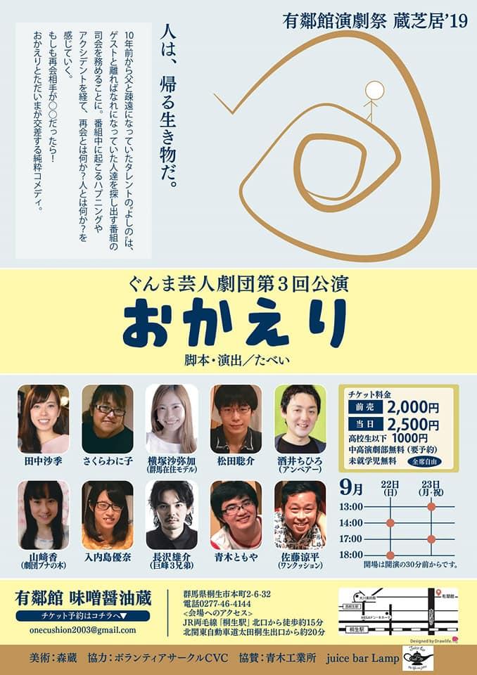 ぐんま芸人劇団「おかえり」は9/22・23!   群馬の漫才師アンペアーの ...