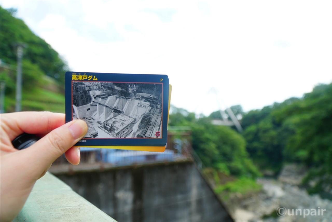 高津戸ダムカード