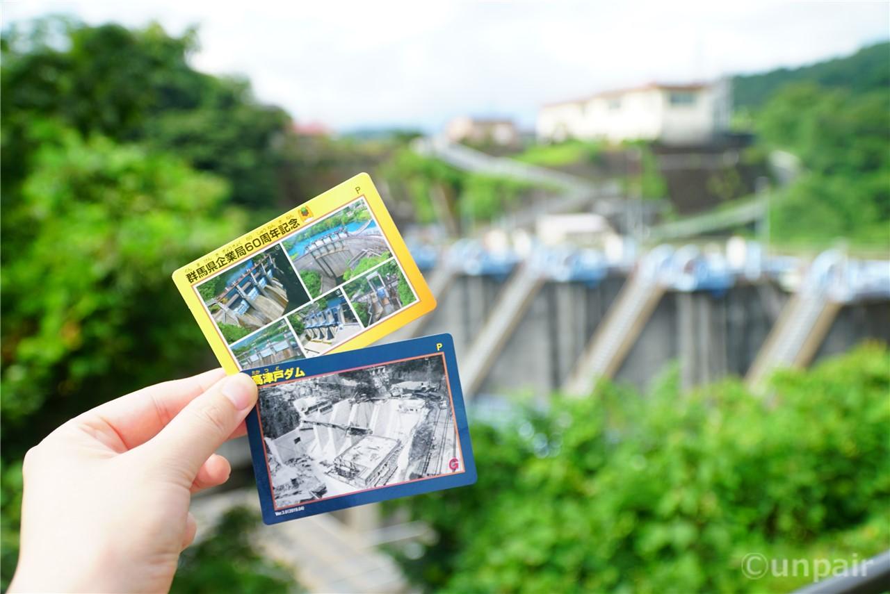 群馬県企業局60周年カード