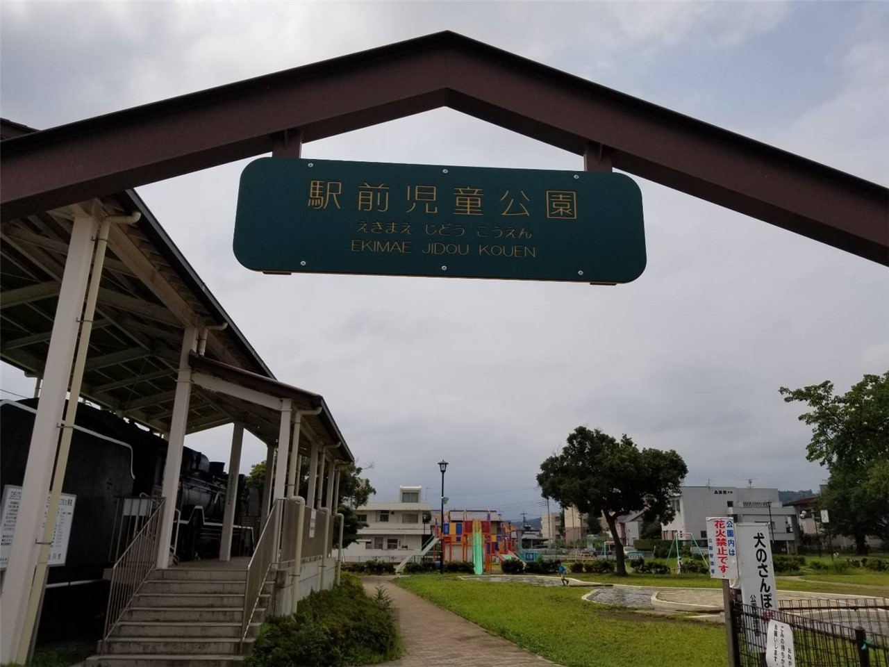 駅前児童公園