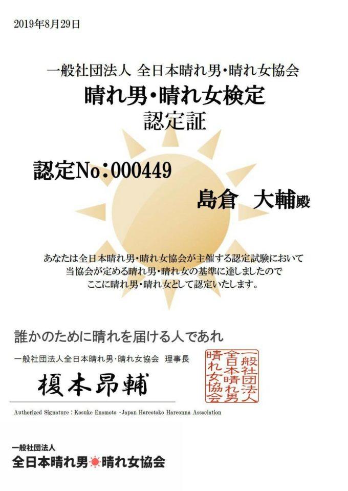 一般社団法人 全日本晴れ男・晴れ女協会