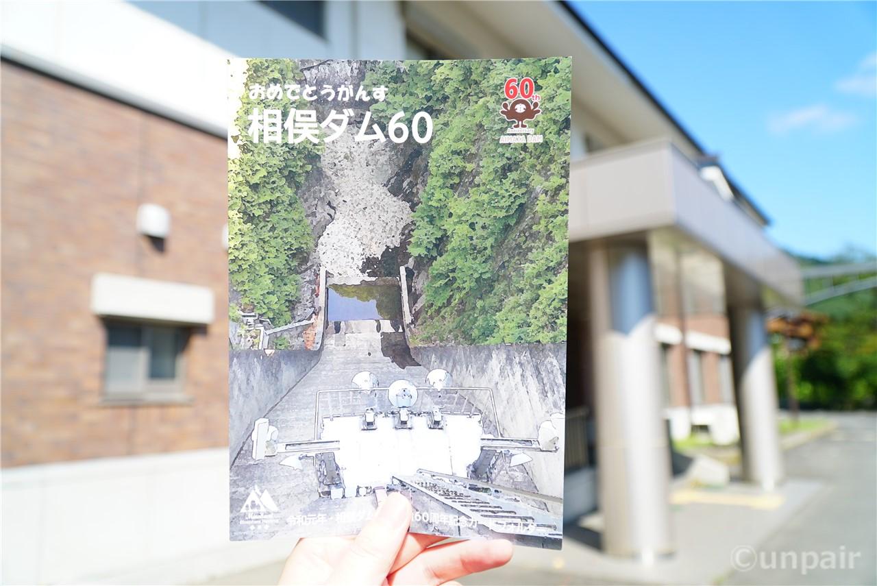 相俣ダム60周年
