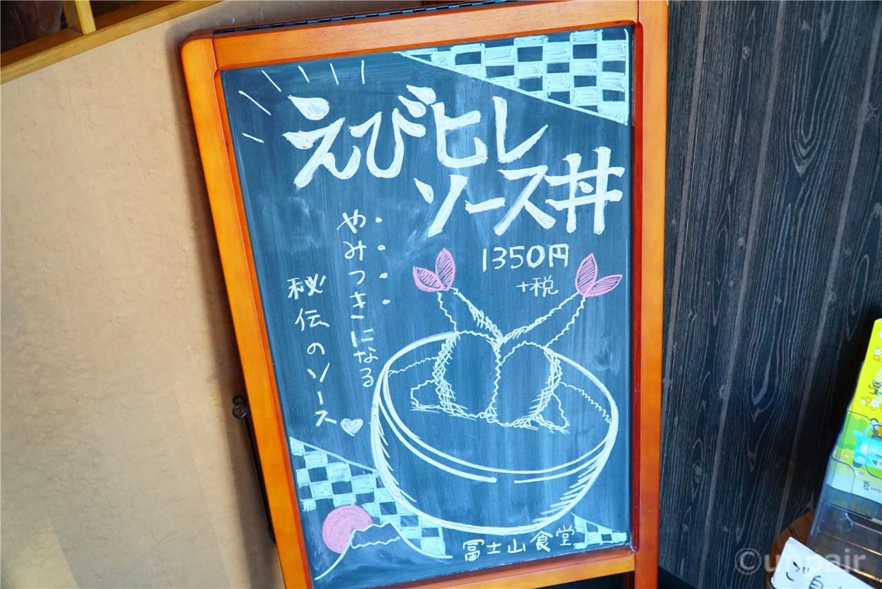 えびヒレソース丼