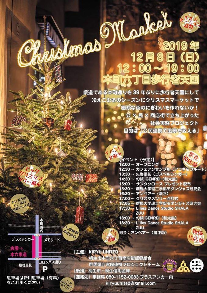 桐生市本町六丁目歩行者天国クリスマスマーケット