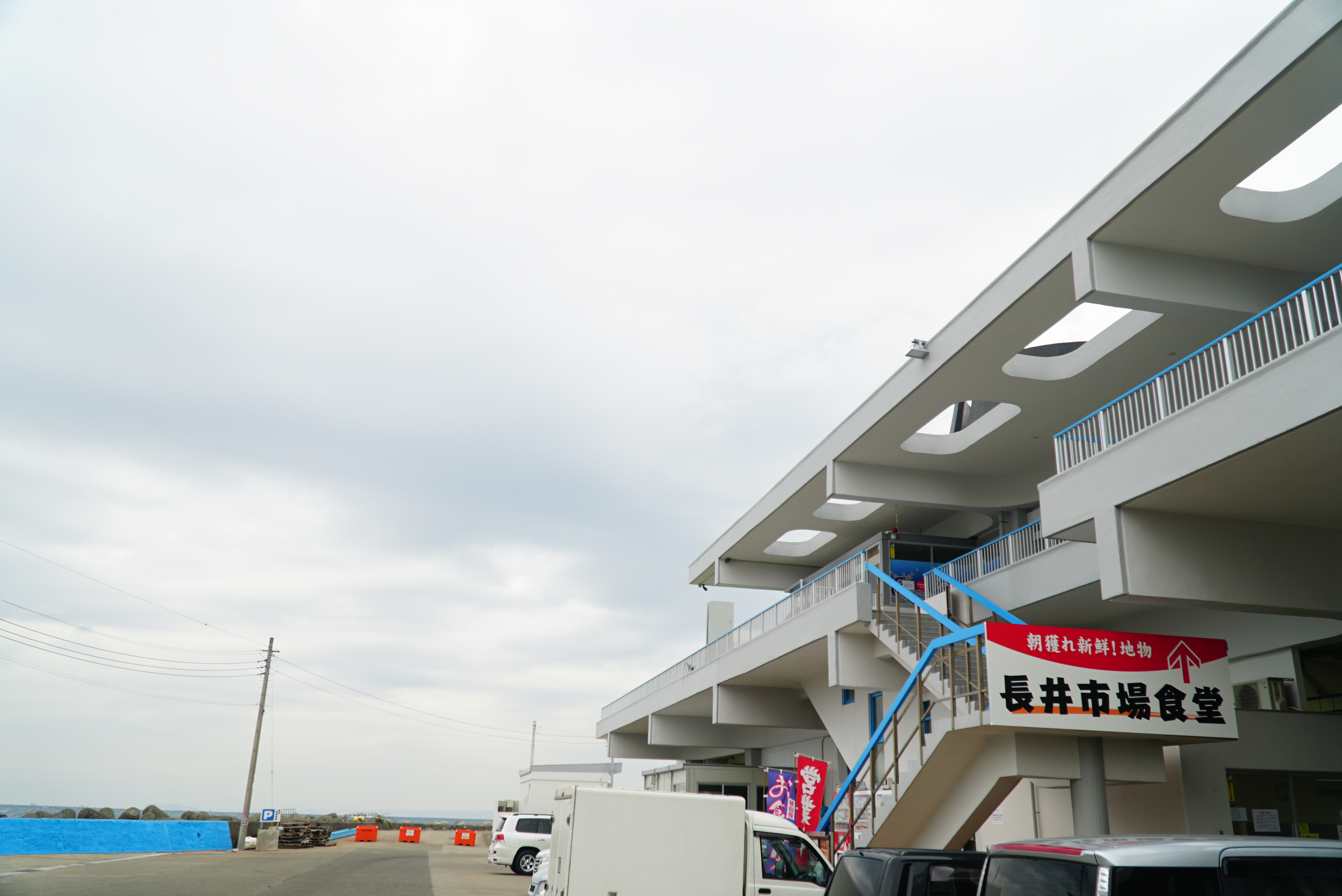 長井市場食堂