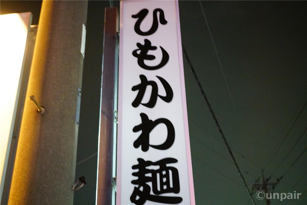 ひもかわ麺
