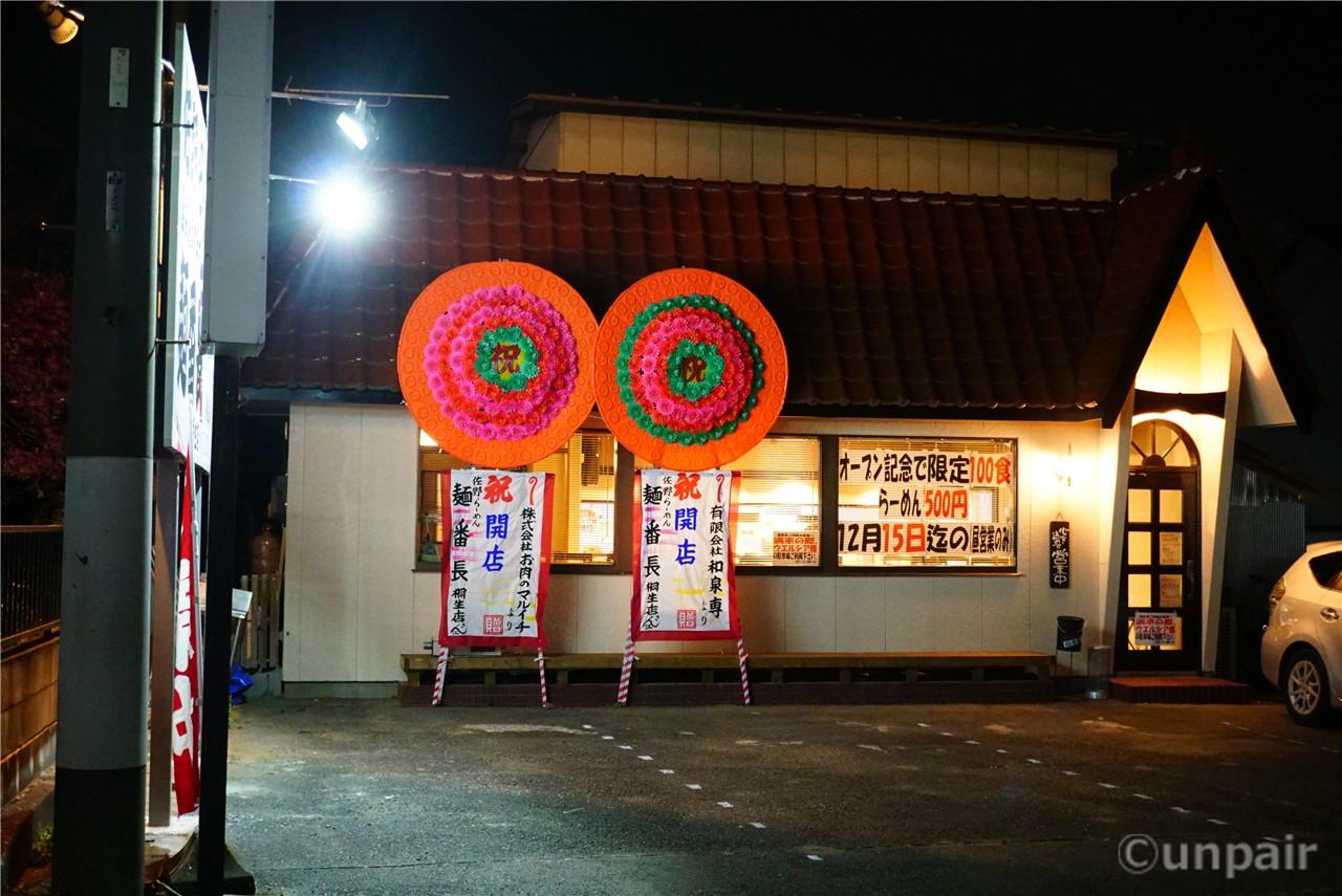 麺番長 桐生店
