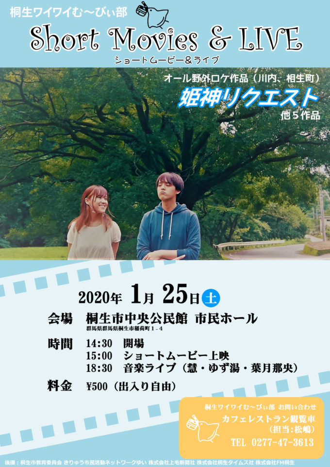 """桐生ワイワイむ~びぃ部""""Short Movies & LIVE""""【1/25】"""