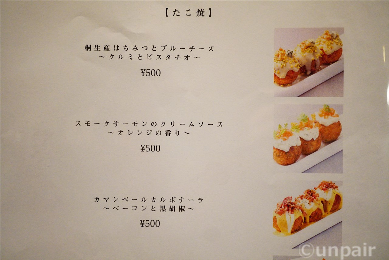 マキコレワイン酒場メニュー