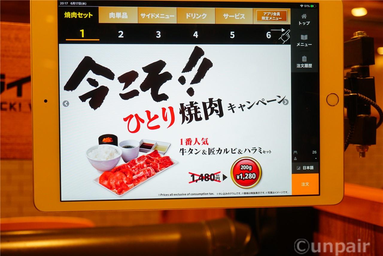 一人焼肉キャンペーン