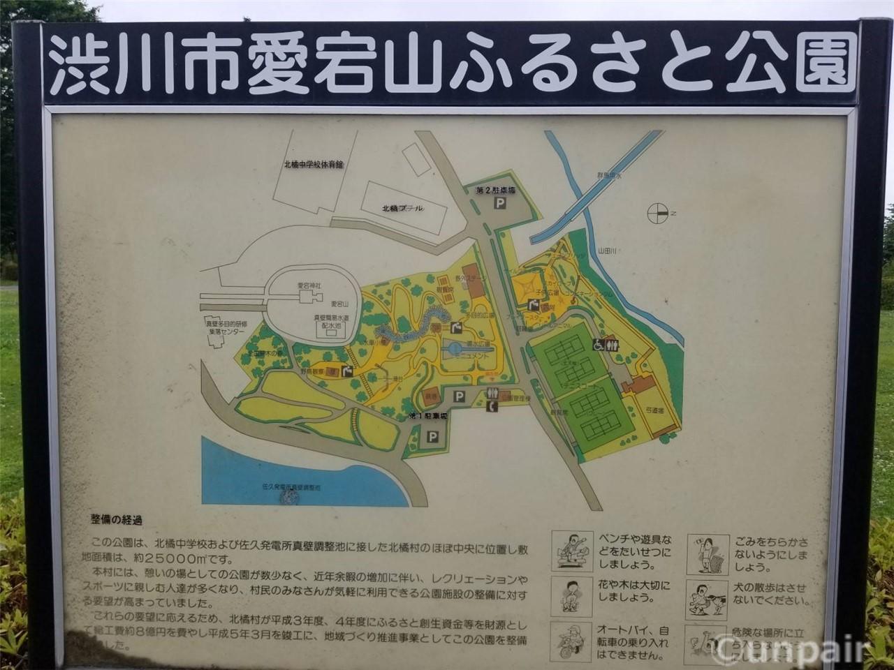 愛宕山ふるさと公園