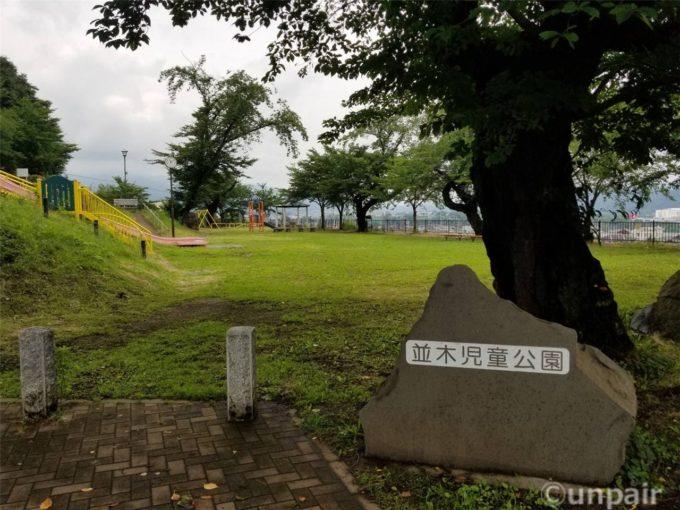 並木児童公園