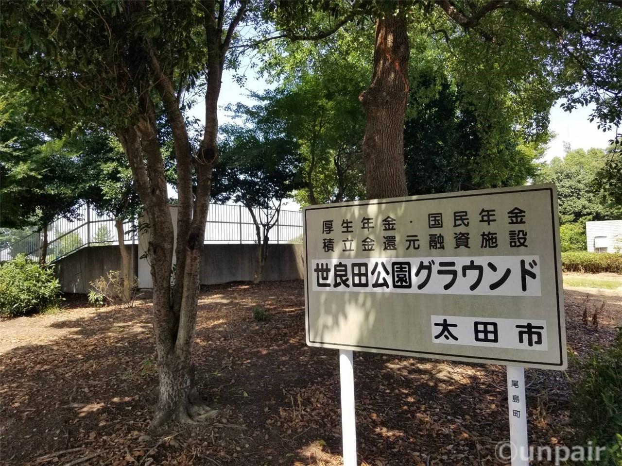 世良田公園
