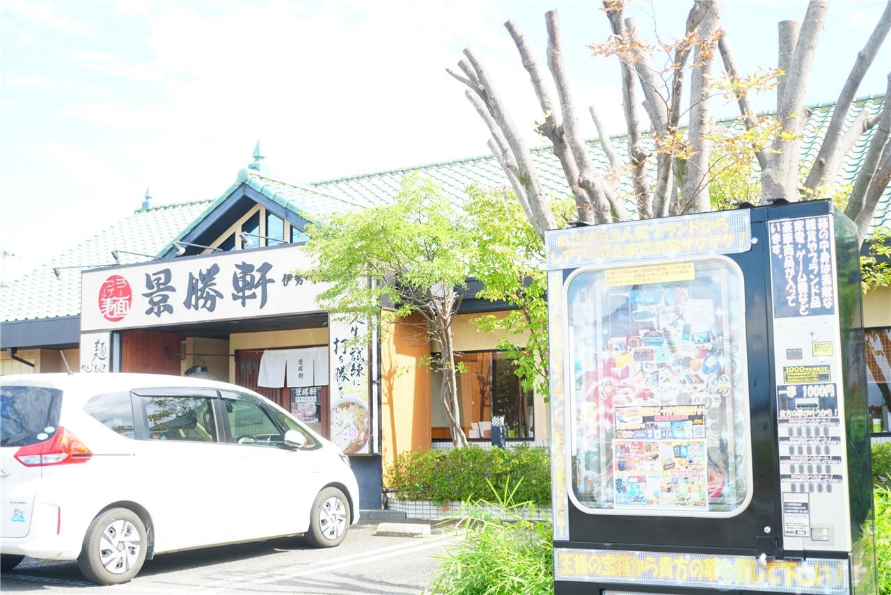 伊勢崎総本店