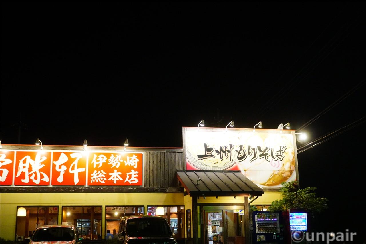 常勝軒伊勢崎総本店