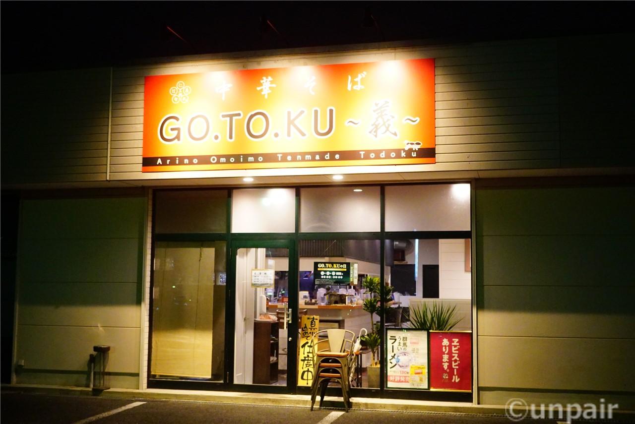 GO.TO.KU ~義~