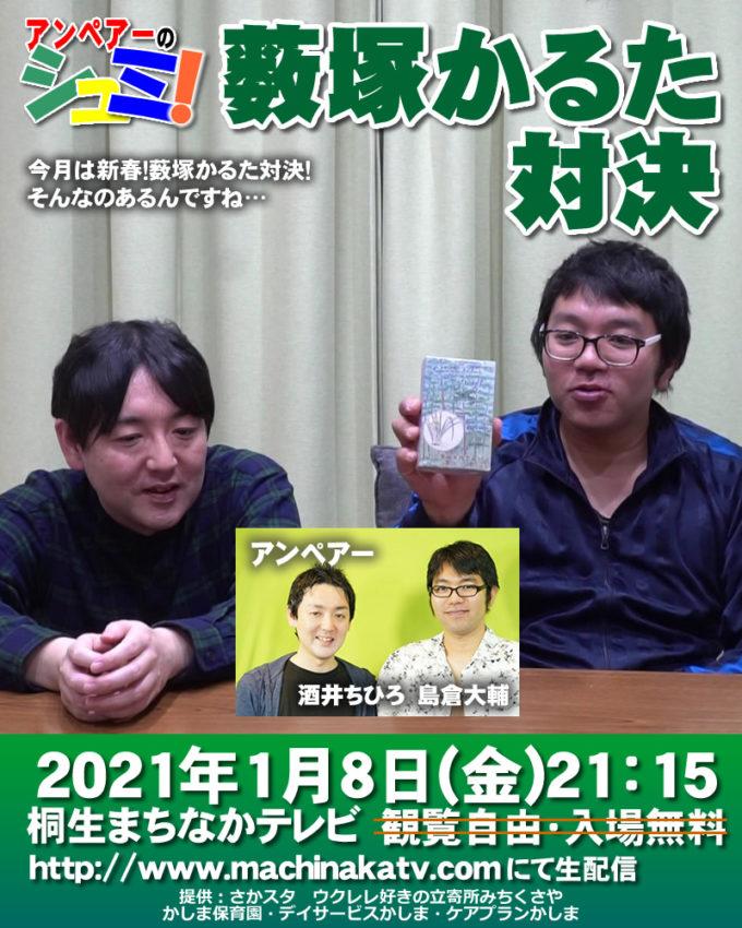 1/8(金)のシュミ!は薮塚かるた対決!