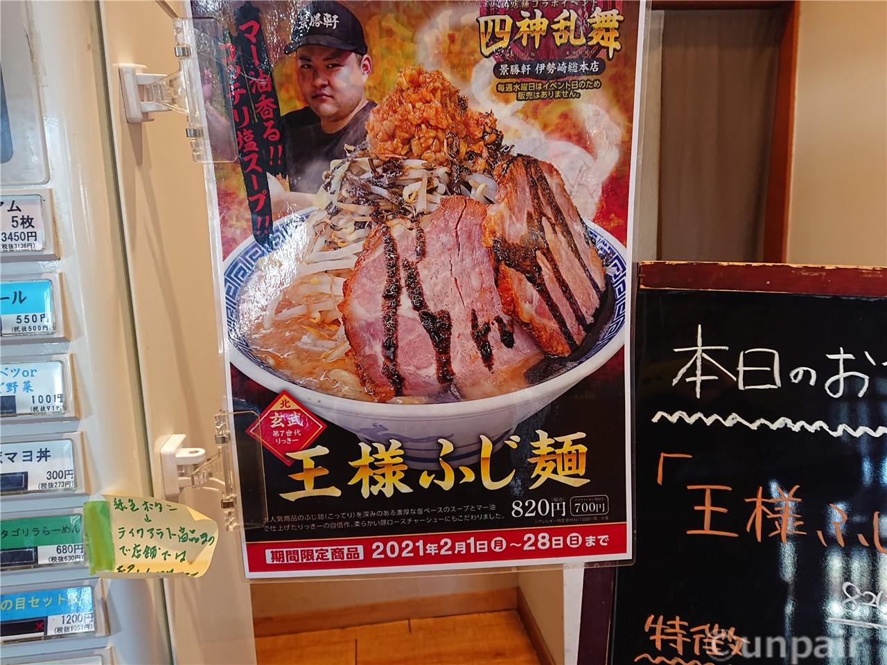 王様ふじ麺