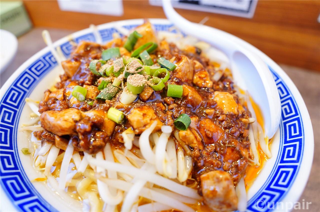 笑多の麻婆拉麺