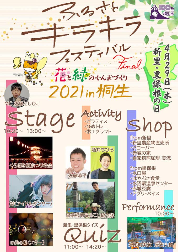 ふるさとキラキラフェスティバル2021in桐生「4/29新里・黒保根の日」