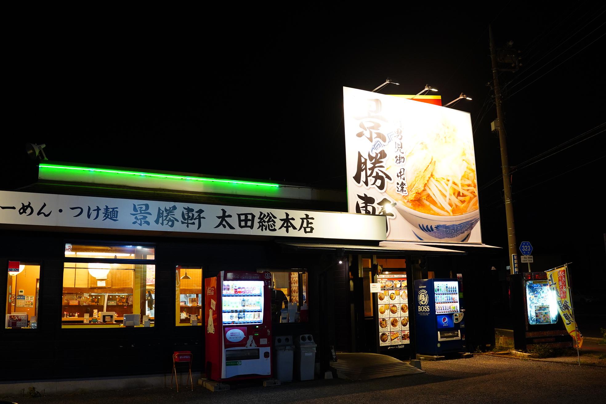 太田総本店