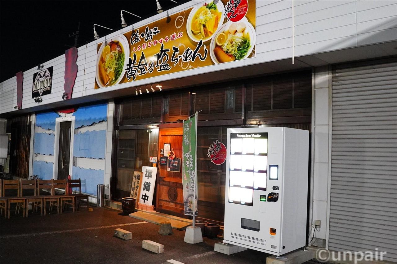 ラーメンの自動販売機