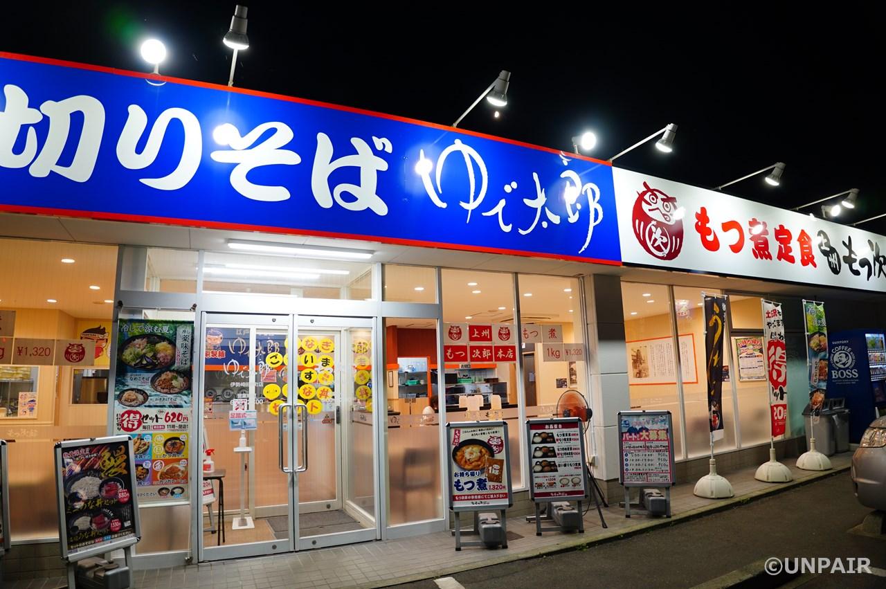 ゆで太郎もつ次郎 伊勢崎田中町店