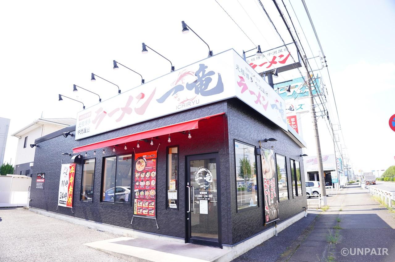 一竜 伊勢崎宮子店