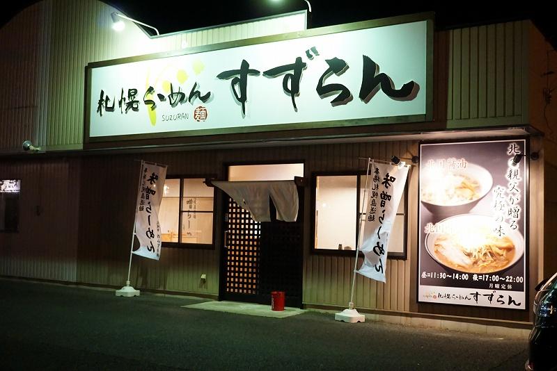札幌らーめん すずらん>
