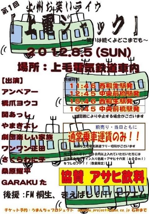 8/6】上電ジャック!!終了! | 群馬の漫才師アンペアーのブログ